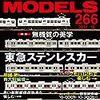 『RM MODELS 266 2017-10』 ネコ・パブリッシング