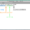 Linuxコマンド、パーミッション、ログ出力・見方