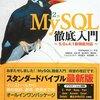 MySQL 徹底入門 第2版を読んだ