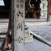 2.西国三十三所:六角堂頂法寺