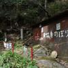 京都の隠れ里、清滝は観光廃村でホラースポットだった
