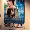 「いなくなれ、群青」矢作穂香・松本妃代・中村里帆トークイベント in 渋谷HUMAXシネマ