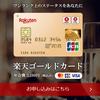 楽天ゴールドカードとは?楽天市場で月々10000円の出費なら年4800円お得!