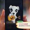 『どうぶつの森 ポケットキャンプ』Google Play で リリースまでを楽しもうキャンペーン