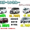 マンスリーレンタカー 軽トラック、コンパクトカー追加