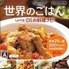 #816 『タイトル・メニュー』(須戸敏之/世界のごはん しゃべる!DSお料理ナビ/NDS)