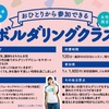 初心者の女性をサポート レディース「ボルダリングクラス」予約受付中!