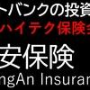 衆安保険(ソフトバンクGの投資先 中国のハイテク保険会社)ZhongAn Online Insurance