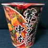 蒙古タンメン中本のカップ麺食べてみた☆
