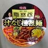 【カップ麺】「雲林坊」汁なし担々麺食べてみた!