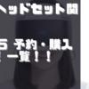 【ヘッドセット関連】PS5 予約・購入 情報 一覧!!