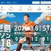 【鹿児島マラソン2016前日記念】フルマラソンの距離だとどこまで行けるのか?