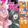 秋の夜長に!プロレス漫画特集!グラップラー刃牙、井上雅彦、豊田真奈美!
