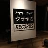 真っ暗闇の中で音楽を楽しむ「クラヤミレコード」が新体験でおもしろい