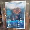 【閉園】日本昭和村の花火大会!駐車場や入園割引サービス【ぎふ清流里山公園へリニューアル】