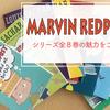 英語多読におすすめ!『Marvin Redpost』シリーズの魅力を語る