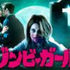 【映画レビュー】ゾンビガールのあらすじ感想 ネタバレ注意