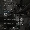 【シノアリス】 衝動篇 グレーテルの書 四章 ストーリー ※ネタバレ注意