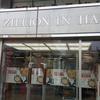 パチンコ店 ジリオン長谷店に初めて行ってみました トキオデラックス実践 10月14日
