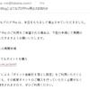 はてなブログProが停止されていたので慌てて再申し込みした件