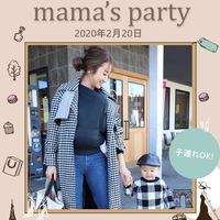 【ベイビーーズ×@ask_____10】mama's party開催!