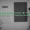 モブログしたくなったのでスマホで使えるBluetoothキーボードを色々とググりあさってみた!