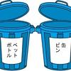無印良品のゴミ箱のススメ