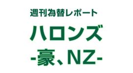 FX「豪はロックダウン解除で大リバウンド!?」週刊為替レポート ハロンズ 豪、NZ 2021年10月16日
