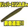 【ジークラック】ピンテールが水平フォールでバスを誘う「イモリッパースリム3.8inch」に新色追加!