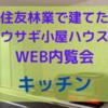 WEB内覧会~キッチン~