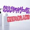 【整髪料を使う人向けオススメシャンプーベスト5】洗い落ち効果を実感するのはこれだ!【徹底レビュー&ランキング】