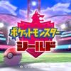 【レビュー】ポケットモンスター ソード・シールド