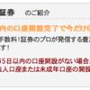 【ちょびリッチ】岡三オンライン証券の口座開設で2,700ANAマイル!
