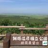 日本一周33日目。釧路→釧路