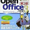 いまさらながら、OpenOffice.org とか Thunderbird とか