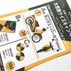 マルマン「図案シリーズ60周年」大感謝クイズキャンペーン!!