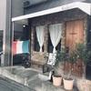 ラディカーレ:大崎広小路
