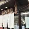 【神戸情報】住吉駅 「ゆばとうふ」が名物の山口とうふさん閉店のお知らせ…!?