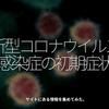 888食目「新型コロナウイルス感染症の初期症状」サイトにある情報を集めてみた。