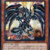 《レッドアイズ・ダークネスメタルドラゴン(CR,SE)》が高騰!その他関連カードの高騰まとめ!
