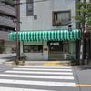 台東区千束 一年ぶりに三島屋で、熱々のそばもんじゃを食べました!!!