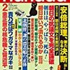 【書評】月刊Hanada2018年2月号 安倍総理独占インタビュー 感想