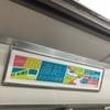大阪メトロ今里筋線の車内では!