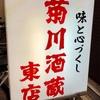 酒場放浪記。岐阜・柳ケ瀬 菊川酒蔵東店にて。