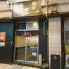 【閉店】麺将 清正 / 札幌市中央区南9条西12丁目