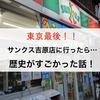東京最後のサンクス吉原店に行ったら歴史がすごかった話!