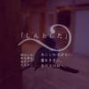 【おそとのええとこ】「しんとした」音をきく(2)【奈良-天川村】