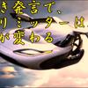 斉藤一人さん 前向き発言で、脳のリミッターは外れ、現象が変わる