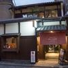 三条通り・ショコラ ベルアメール 京都別邸