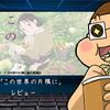 映画『この世界の片隅に』:昭和20年、広島・呉。わたしはここで生きている。